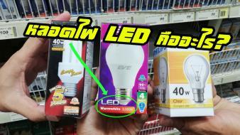 หลอดไฟ LED ?