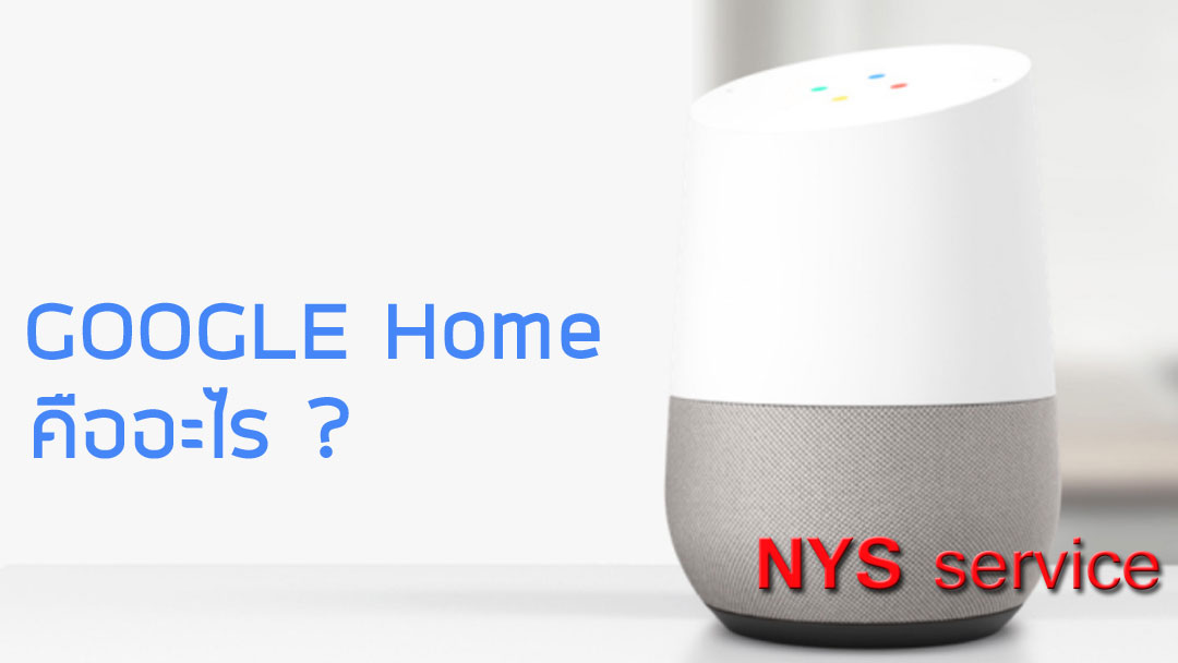 Google home คืออะไร #1