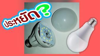 หลอดไฟ LED ประหยัดไฟได้จริงหรือ ?