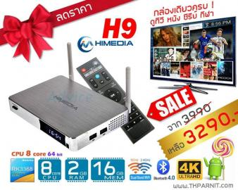 Smart Android internet TV